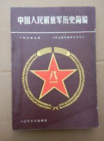 中国人民解放军历史简编(1985年一版一印)