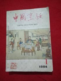 中国烹饪1984/1-11合订