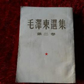 毛泽东选集    第二卷(一九五二年三月北京第一版 一九五五年二月北京第四次印刷)