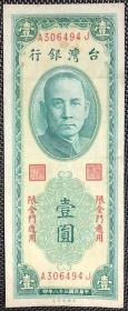 金门壹元(限金门通用)民国38年