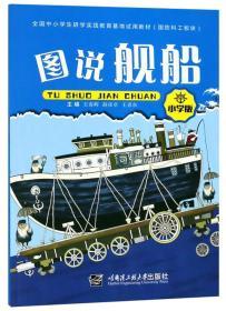 图说舰船(小学版)