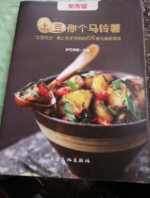 """土豆你个马铃薯:""""土豆先生""""奉上炙手可热的68道勾魂家常味"""