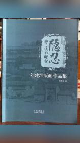 隐忍背后的坚守:刘建坤版画作品及