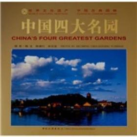 中国四大名园