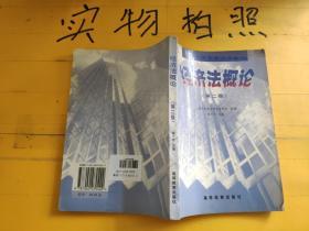 经济法概论  第二版