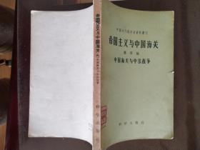 帝国主义与中国海关.第四编.中国海关与中法战争(中国近代经济史资料丛刊)