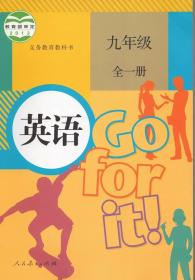 特价促销 九年级英语课本 全一册