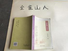 十维数理 姓名学【作者签赠本】【一版一印】