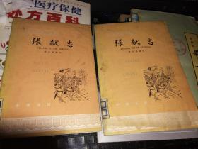 中国历史小丛书:张献忠(插图本)