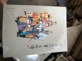 中国古代军戎服饰