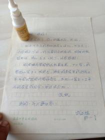 作家武玉桂信札一页16开