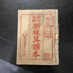 袖珍注解新珠算课本 民国北京宝文堂书局印行