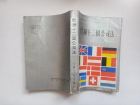 欧洲十二国公司法