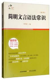简明文言语法常识最新版(修订版)