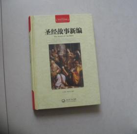 圣经故事新编(世界文学名著典藏全译插图本)