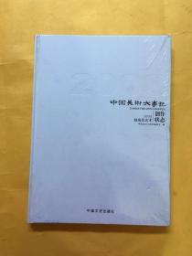 中国美术大事记2008 赵成民艺术创作状态