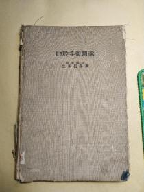 口腔手术图说 日文原版 昭和十六年七月【品相看图】
