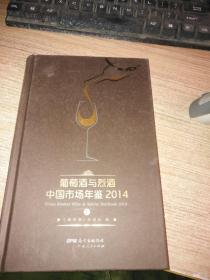 葡萄酒与烈酒中国市场年鉴2014    上