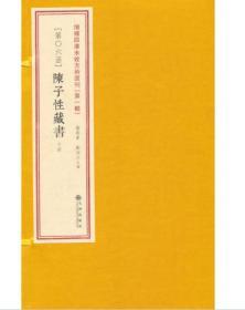 增补四库未收方术汇刊(第一辑)第06函:《陈子性藏书》 9E06f