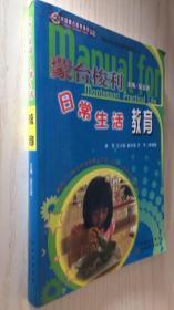 蒙台梭利日常生活教育 (中国蒙台梭利协会认证 国际标准蒙台梭利教育丛书)