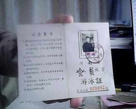 1957年河南省工人文化宫游泳证