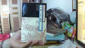 中国古代节日风俗--韩养民等著作(32开,88品)/$挨东铁皮柜右