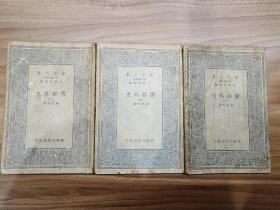 民国万有文库本:《儒林外史》3册全 初版