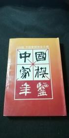 中国象棋年鉴.1998版