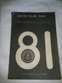 联合王国船东互保协会1981年规章