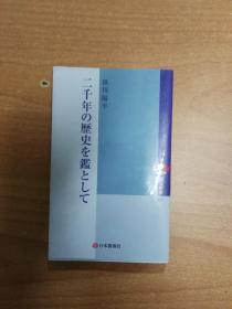 以二千年的历史为鉴(中文、日文版)