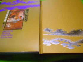 天平之甍~ 东征传绘卷 鉴真和尚东渡记长卷 日本绘卷物全集