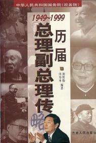 Zhonghua Renmin Gongheguo guo wu yuan (zheng wu yuan) li jie zong li fu zong li xiao zhuan (Mandarin Chinese Edition):1948-1999