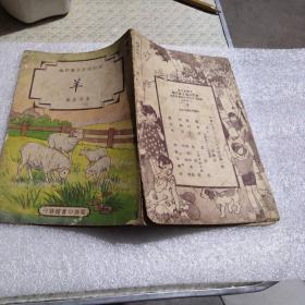 修订幼童文库初编,(羊)中华民国37年八月修订第一版