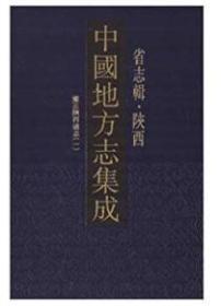 中国地方志集成·省志辑·陕西(16开精装 全九册 原箱装)