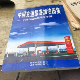 中国交通旅游加油图案:中国石油加油分布图