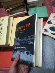 辽宁近代经济史1840-1949