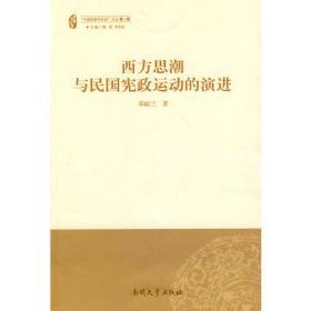 西方思潮与民国宪政运动的演进