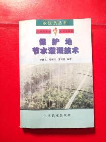 保护地节水灌溉技术——农技员丛书