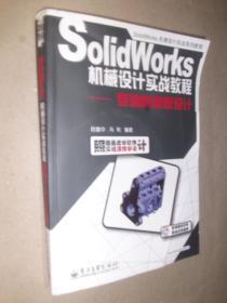 Solidworks机械设计实战系列教程:柴油机油泵设计(附光盘)
