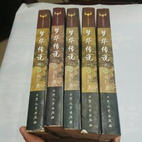梦华传说(一二三四五)