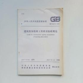 国家标准:建筑装饰装修工程质量验收规范