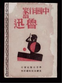 中国作家与鲁迅  民国31年
