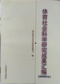 体育社会科学研究成果汇编.2006年
