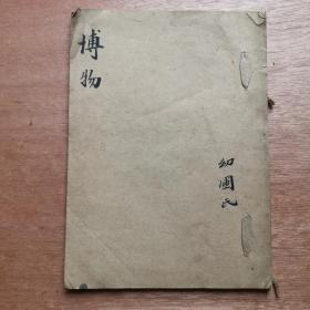 幼圃氏手写植物学稿本《博物》  书法极佳 堪比字帖范本