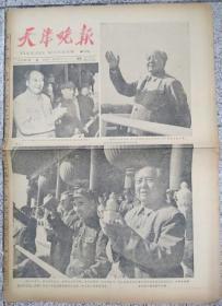 天津晚报  1966年