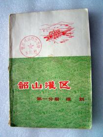 韶山灌区第一分册规划