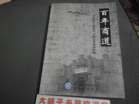 <<百年商道>>寻访镇江工商遗存弘扬实业报国精神