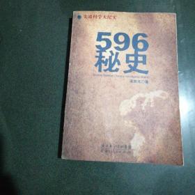596秘史