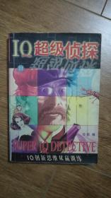IQ超级侦探