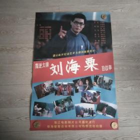 二开电影海报:叛逆大师刘海粟的故事